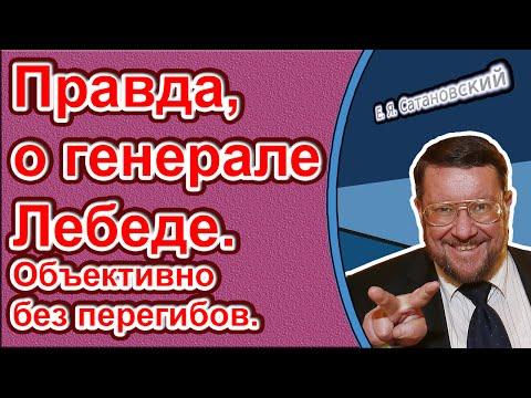Евгений Сатановский &