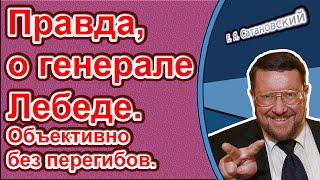 Евгений Сатановский & Михаил Ходарёнок: Правда, о генерале Лебеде. Объективно без перегибов.