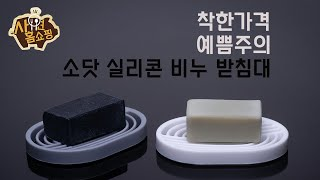 """[사연홈쇼핑] 소닷 Sodot """"실리콘 비누 …"""