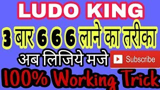 6 6 6 In LUDO KING it's Possible In Hindi