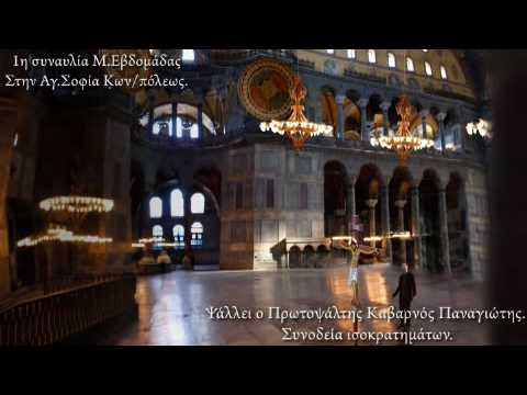 in AgSofia Greek Orthodox Christian Byzantine Music Kabarnos Νικόδημος