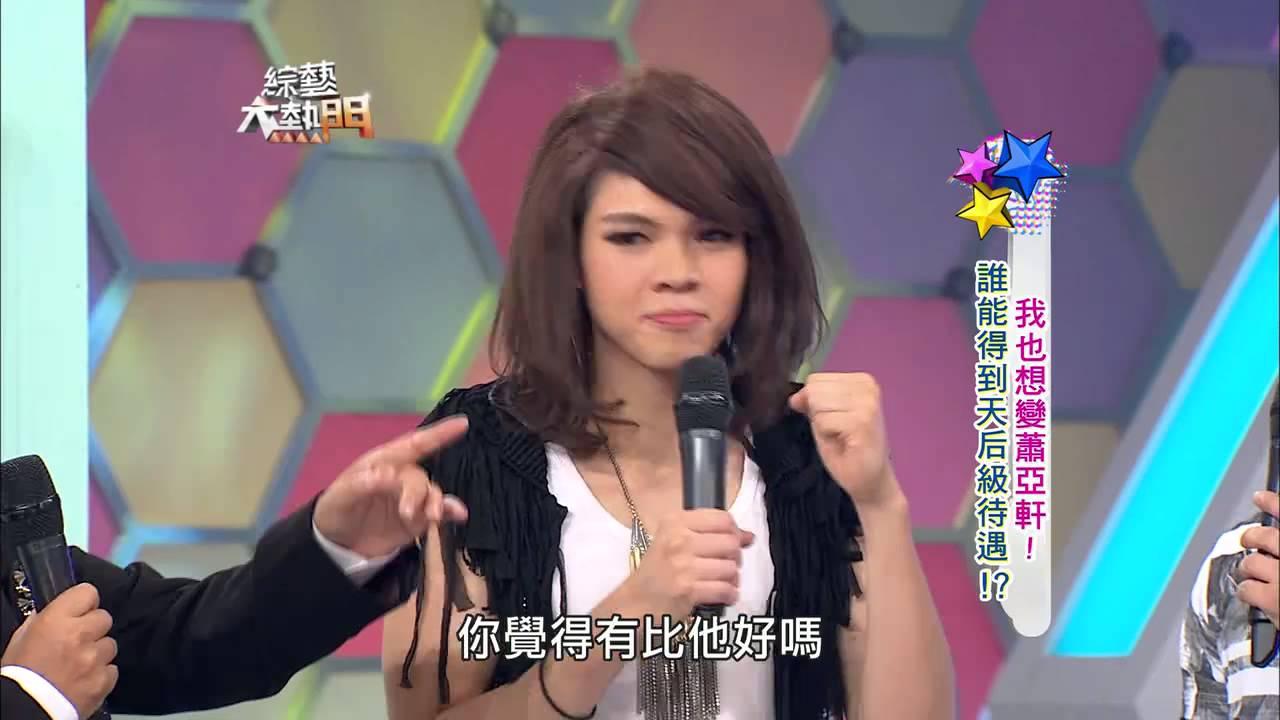 Download 综艺大热门20140912我也想变萧亚轩 谁能得到天后级待遇