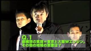 3/9 天王寺MIO前での街頭タウンミーティング.