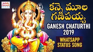 Kanne mula ganapayya whatsapp status song | ganesh lord jadala