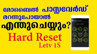 How To Hard Reset Letv 1S Forgot mobile Password(malayalam)