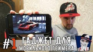 Гаджет для мобильного геймера #1