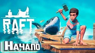 Отправляемся в Плавание - RAFT #1 Первая Глава