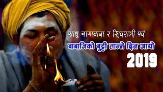 Shivaratri Festival | साधु नागाबाबा र शिवरात्री पर्व | Pashupatinath Temple