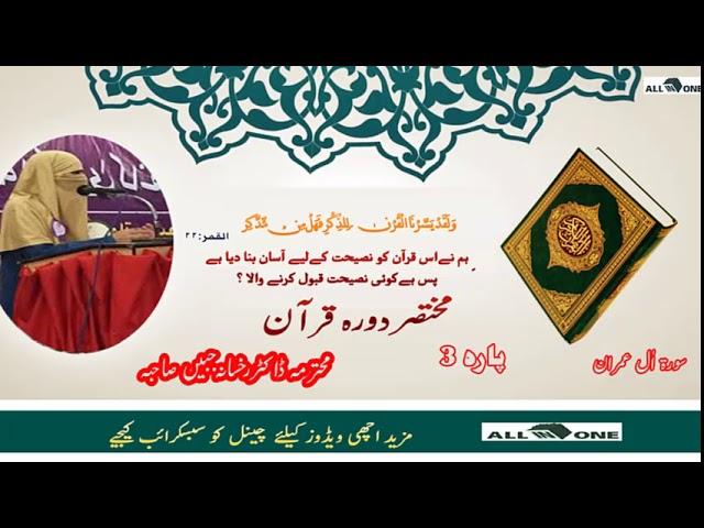 Dawrah Tafseer Quran Trjuma e Quran | Parah 3  urdu hindi
