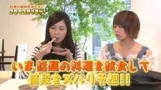 SKE48 佐藤すみれ、山内鈴蘭、川越シェフが 高級メニューの値段を予想!...