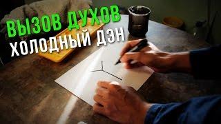 ВЫЗОВ ДУХОВ - ХОЛОДНЫЙ ДЕН / МОСЯ В ШОКЕ!