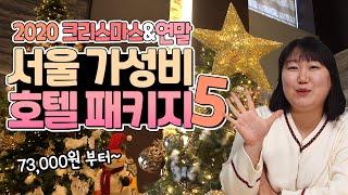 서울 가성비 호텔 패키지 BEST 5!  2020 크리…