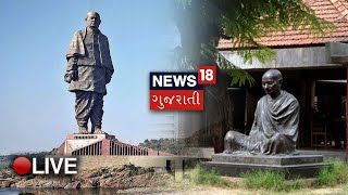 Latest News Updates From All Across India & Gujarat | Gujarati News |  News18 Gujarati LIVE