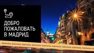 WOE Испания МАДРИД Экскурсия КОРОЛЕВСКИЙ ДВОРЕЦ Первый ресторан ФУТБОЛ