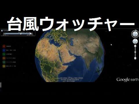 Real-time typhoon watcher 台風リアルタイムウォッチャー