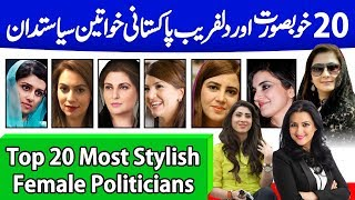 20 Most Beautiful & Stylish Female Politician in Pakistan | Good Looking Pakistani Women|Zartaj Gul