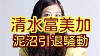 女優の清水富美加(22)が12日、電撃引退することを伝えた同日付の...
