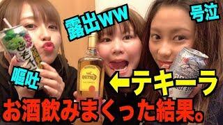 【閲覧注意】女3人でテキーラ飲みまくって暴れた。削除されたらごめんなさい