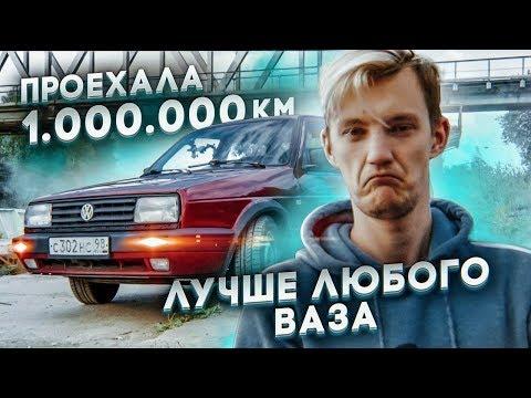 Проехала 1.000.000 км.. И ОНА ЛУЧШЕ ЛЮБОГО ВАЗА. Volkswagen Jetta за 50 тыс. руб