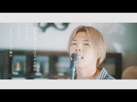 VII DAYS REASON - Beacon (Official Music Video)
