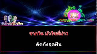 ฝากเพลงเข้าฝัน ฉัตรชัย มงคลทอง ( Karaoke ) คาราโอเกะ