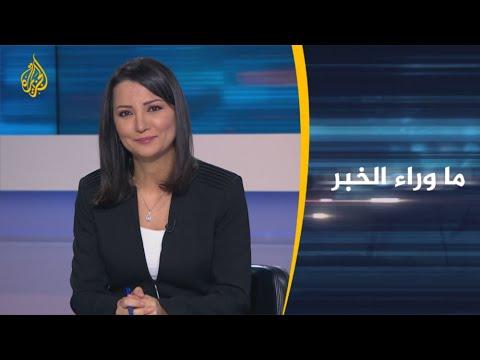 ???? ما وراء الخبر ـ أزمة القواعد الأجنبية بالعراق.. عبد المهدي يحذر  - نشر قبل 10 ساعة