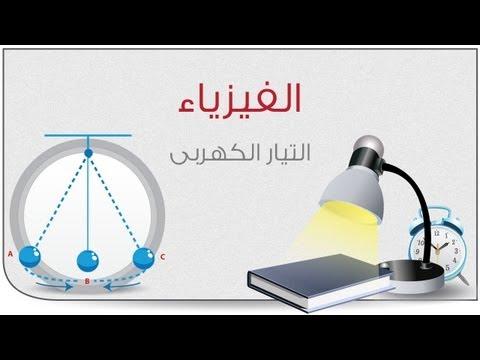 مادة فيزياء عربي - التيار الكهربى