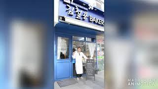 숭실대입구역 대표빵집 김철용베이커리를 소개합니다.