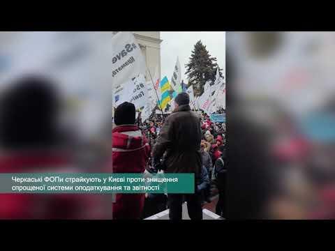 Телеканал АНТЕНА: Черкаські ФОПи взяли участь в акціях протесту у Києві
