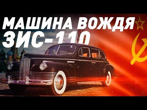 ЗИС-110 - Автомобиль