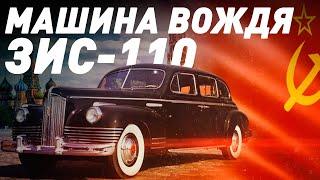 зИС-110 - Автомобиль Сталина - Большой тест-драйв