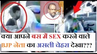 EXCLUSIVE: BJP Leader Sex In The Bus। Viral Video। Full Story। Leader Identified
