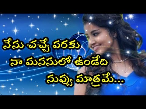 Love quotes || Love quotes in telugu || Love proposal || Love feelings || in telugu
