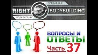 Правильный Бодибилдинг. Ответы 37. Стопа. Питание. Спинбайк. Прогрессия весов. Отстающие группы мышц
