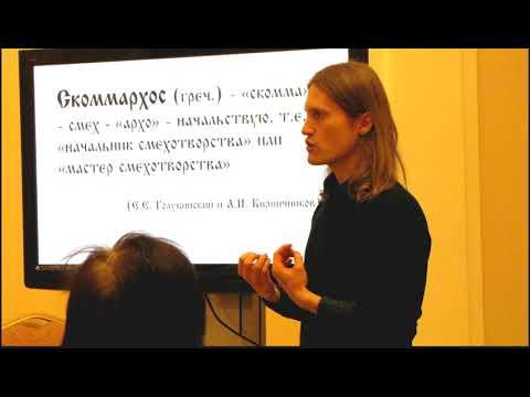 «Русское скоморошество: Актуальные проблемы изучения» 2 часть