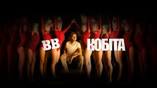 ВВ - Кобіта [Official video]