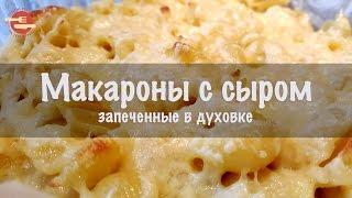 Макароны с сыром запеченные в духовке. Простой и вкусный гарнир