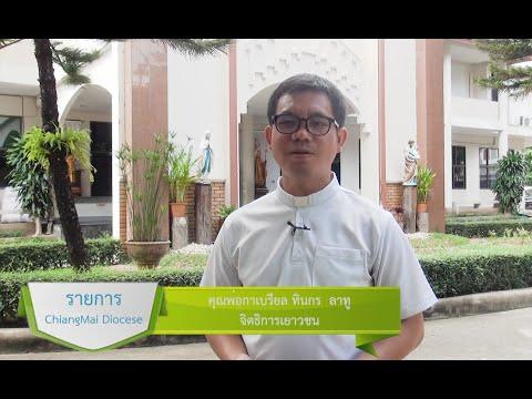 รายการ chiangmai diocese (เยาวชน) EP.2 ตอนที่ 19