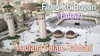 Firka Ka Bayan ☪☪ Maulana Gulam Rabbani ☪☪ Very Important New Takrir [HD]