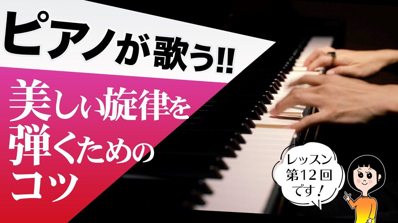 ピアノが歌う美しい旋律を弾くためのコツ【第12回ピアニストが教えるレッスン】CANACANA Piano Lesson#12