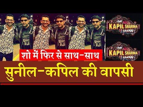 Kapil Sharma & Sunil Grover Comeback Together With 'The Kapil Sharma Show' Again
