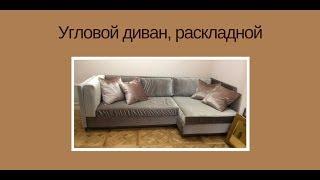 Диваны на заказ: угловой диван(, 2018-05-13T07:31:53.000Z)
