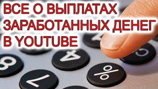 Как рассчитать доход в YouTube? Когда выплачивают? Какими способами?
