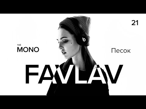 FAVLAV - Песок / LIVE / THĒ MONO