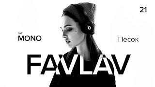 Смотреть клип Favlav - Песок