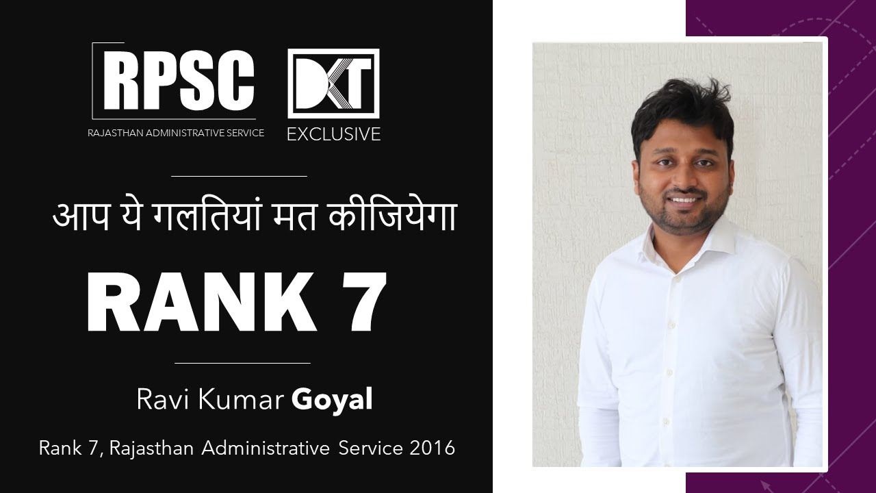 Rank 7 RAS Exam 2018 Ravi Kumar Goyal's Strategy   RAS रैंक 7 रवि की स्ट्रेटेजी   DKT Exclusive