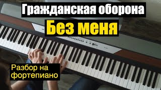 "Видеоурок: Гражданска оборона - ""Без меня"" / Евгений Алексеев"