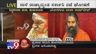 Baba Ramdev Express His Condolence Over Sri Shivakumara Swamiji Demise