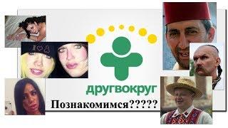 видео Друг Вокруг - Регистрация в социальной сети бесплатно
