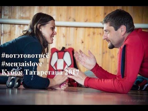татарстан мензелинск знакомства